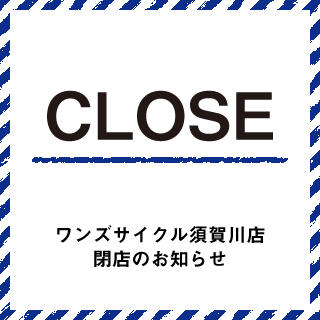 ワンズサイクル須賀川店閉店のお知らせ