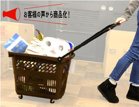 静音キャスター付ショッピングバスケット