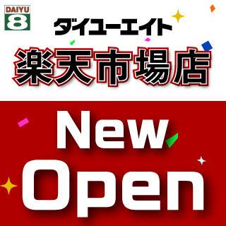 ダイユーエイト楽天市場店オープン!!