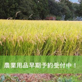 農業用品早期予約受付中!