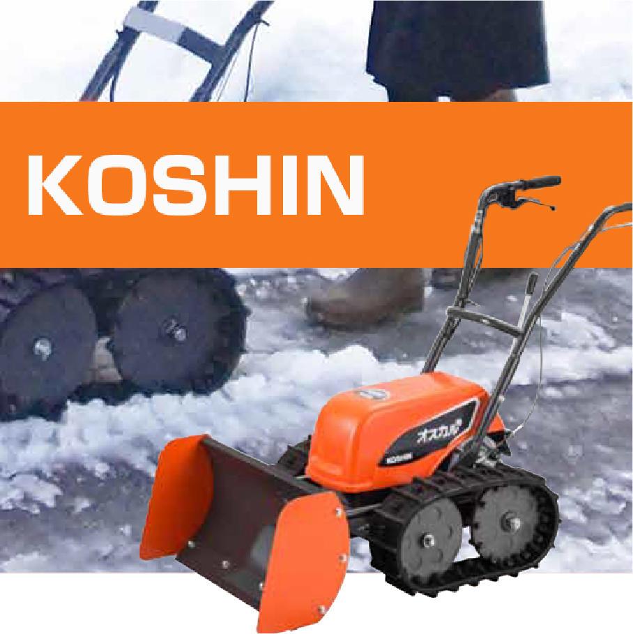 KOSHIN除雪機実演会のお知らせ
