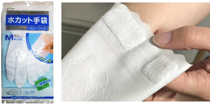 水カット手袋M