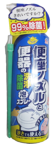 便座ノズルと便器の洗浄除菌泡スプレー