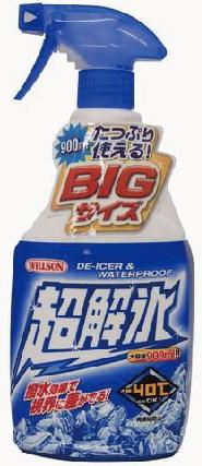 超解氷トリガー900