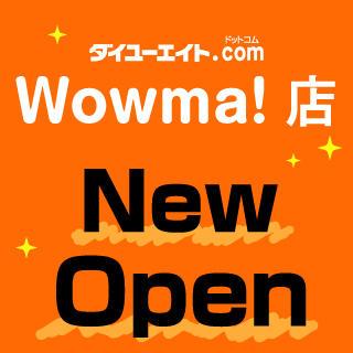 ダイユーエイト.com Wowma!店オープン!