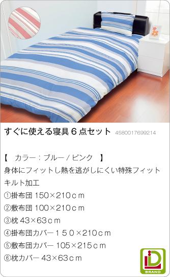 すぐに使える寝具6点セット