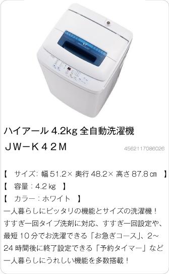 ハイアール4.2kg全自動洗濯機