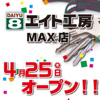 エイト工房MAX店 オープン!!