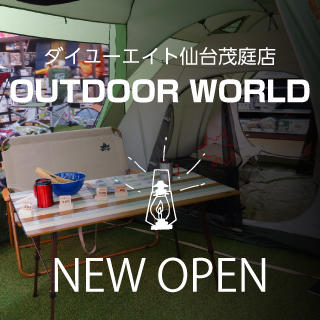 OUTDOOR WORLDオープン