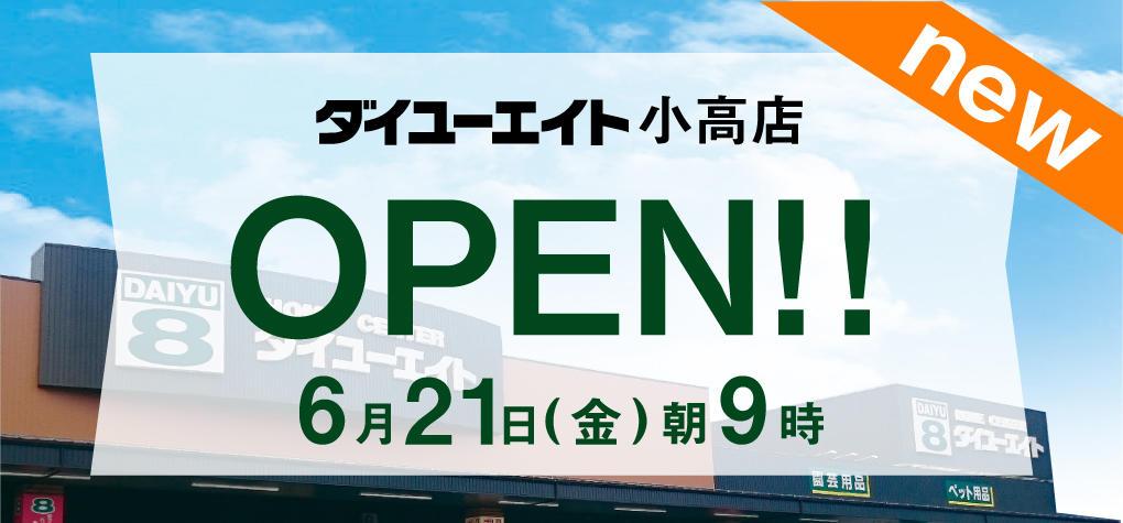 ダイユーエイト小高店 NEWオープン