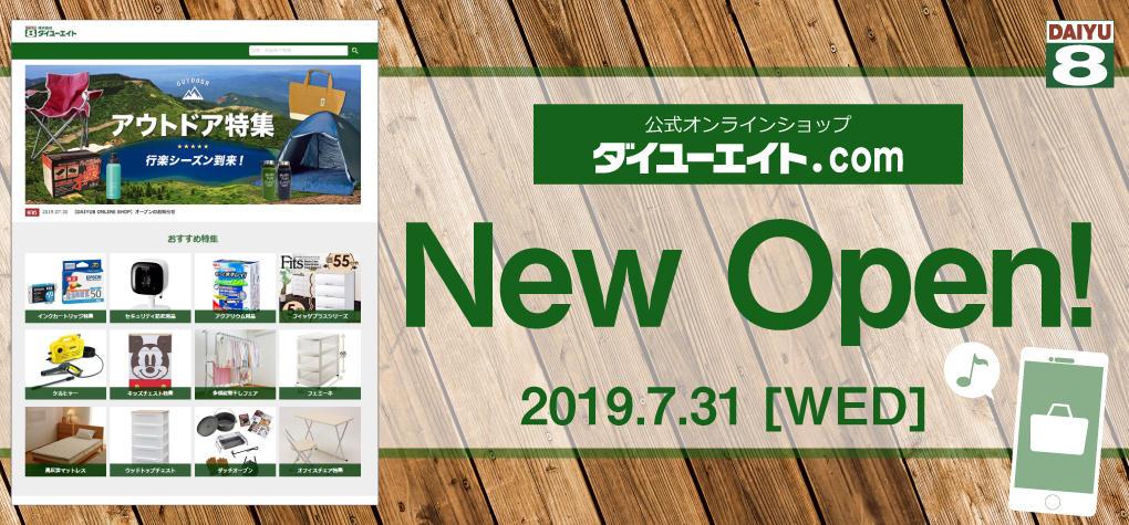 ダイユーエイト公式オンラインショップ オープン!