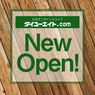 ダイユーエイト公式オンラインショップオープン!
