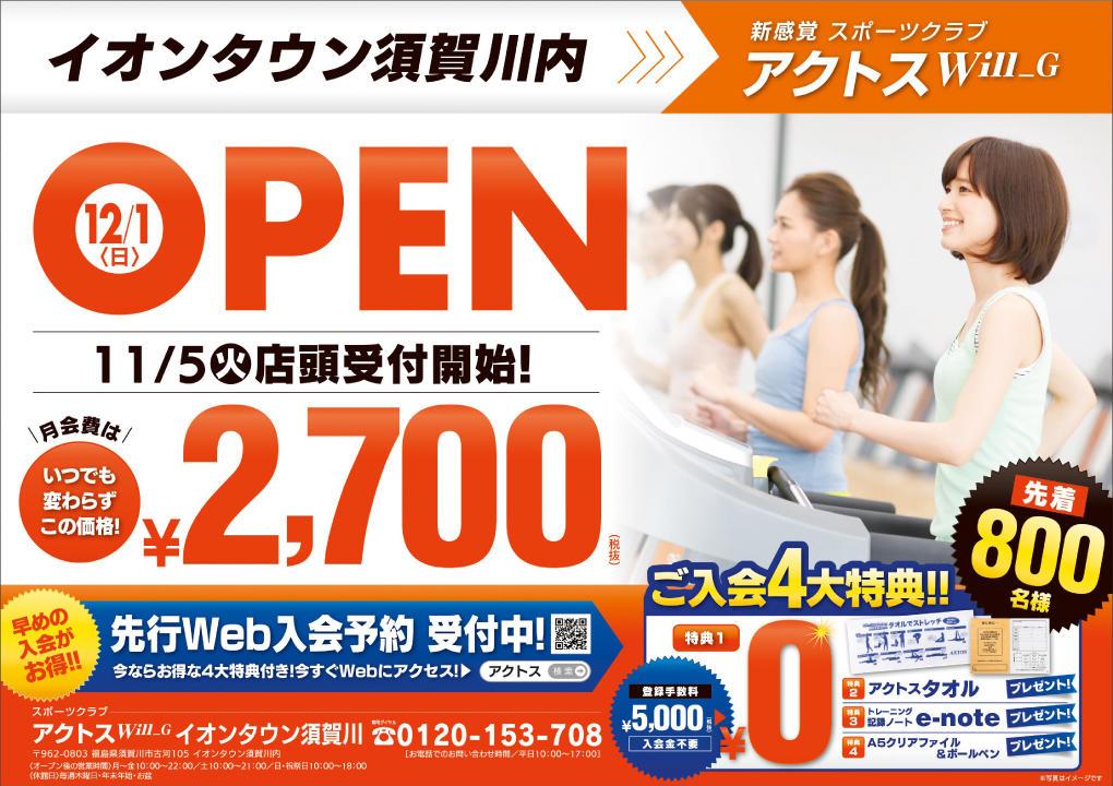 スポーツクラブAXTOS 須賀川店 入会4大特典