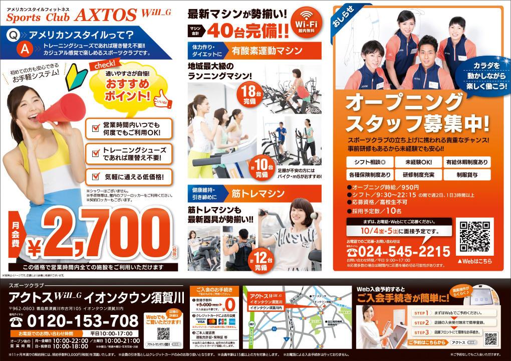 スポーツクラブAXTOS 須賀川店