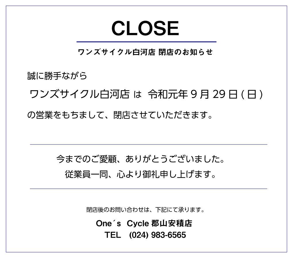 ワンズサイクル白河店閉店のお知らせ