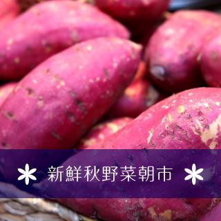 新鮮秋野菜朝市