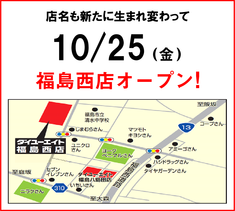 ダイユーエイト福島西店オープン