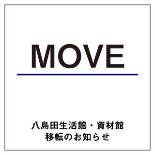 八島田生活館・資材館移転のお知らせ