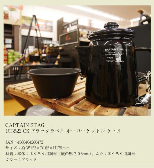 CAPTAIN STAG ホーローケトル