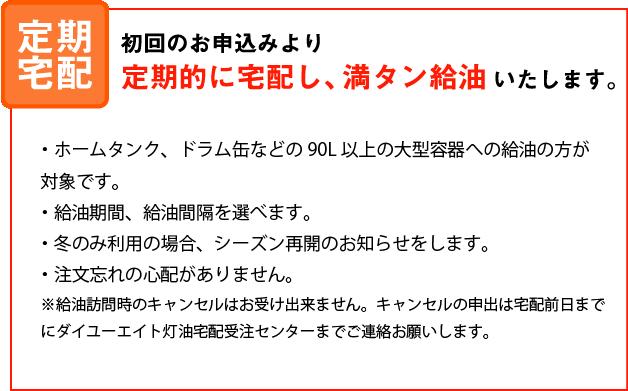 灯油_定期宅配
