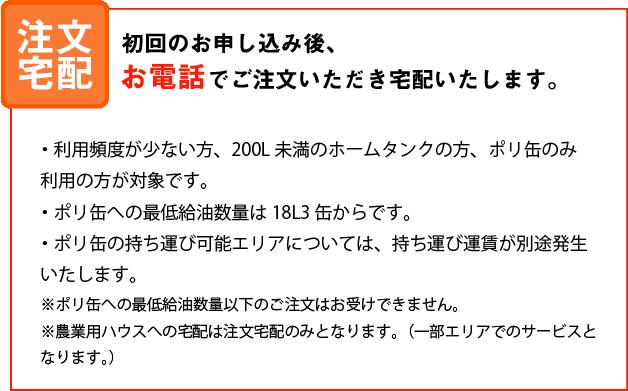 灯油_注文宅配