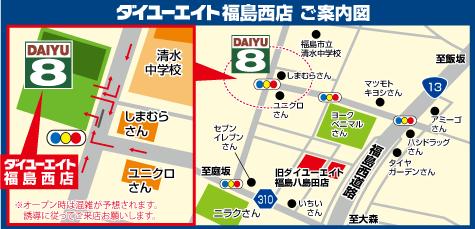 ダイユーエイト福島西店 地図