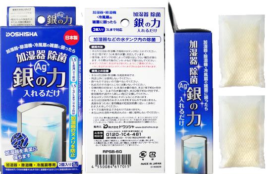 加湿器除菌_銀の力