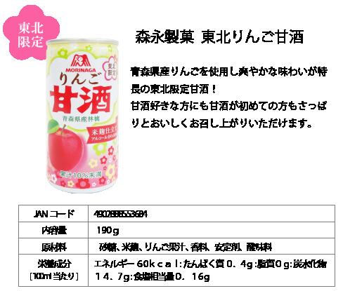 東北りんご甘酒