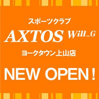 sports club AXTOS ヨークタウン上山店オープン!