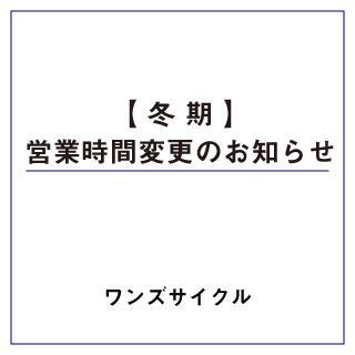 冬期営業時間・定休日のお知らせ