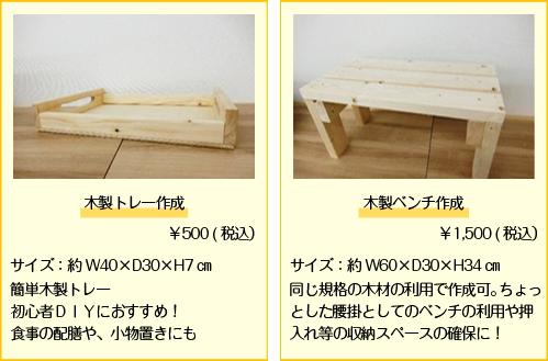 木製トレー_木製ベンチ