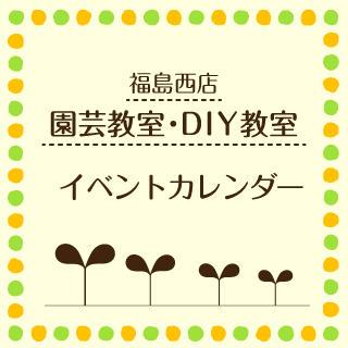 福島西店イベント情報