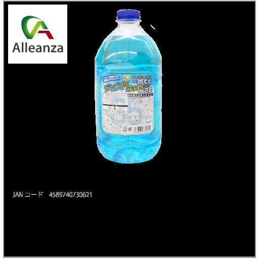 アレンザ ウインドウォッシャー液