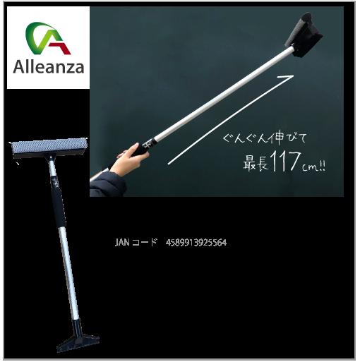 アレンザ 伸縮式スノーワイパー