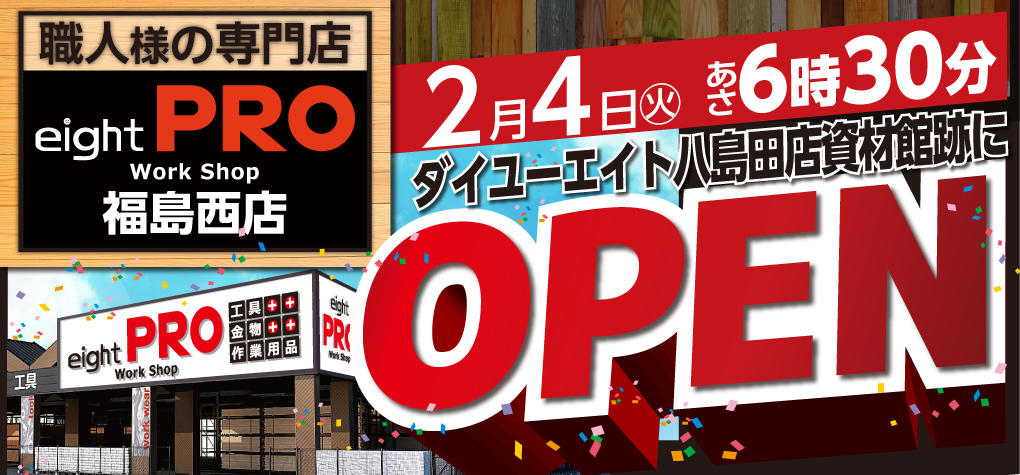 エイトプロ オープン!!
