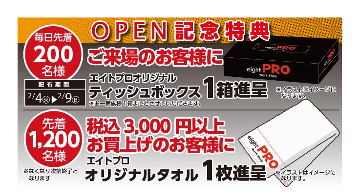 エイトプロ オープン記念特典