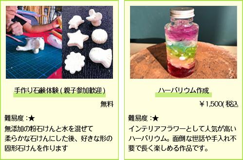 手作り石鹸体験_ハーバリウム体験