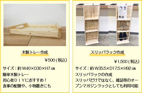 木製トレー作成_スリッパラック作成