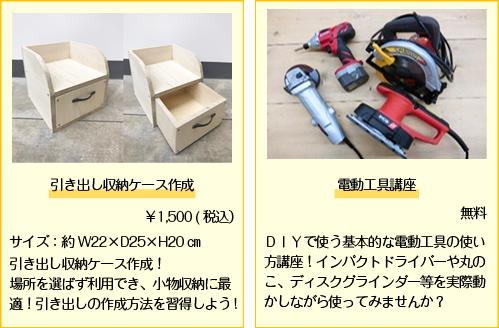 引き出し収納ケース作成_電動工具講座