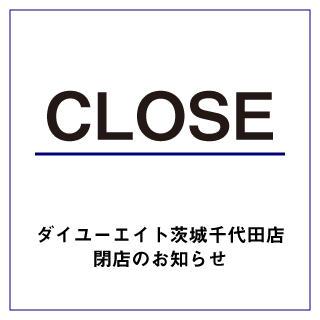 茨城千代田店 閉店のお知らせ