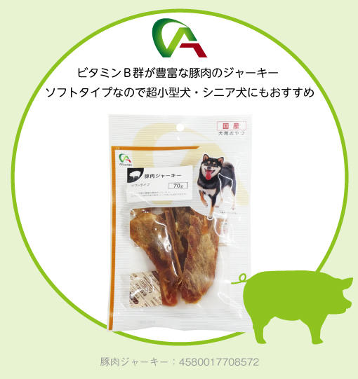 豚肉ジャーキー