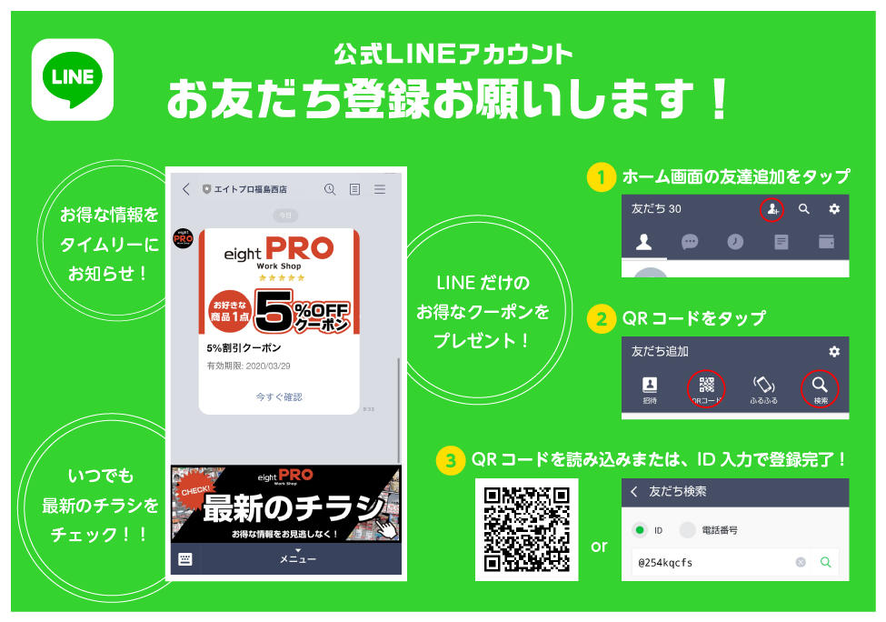 エイトプロ_公式LINE