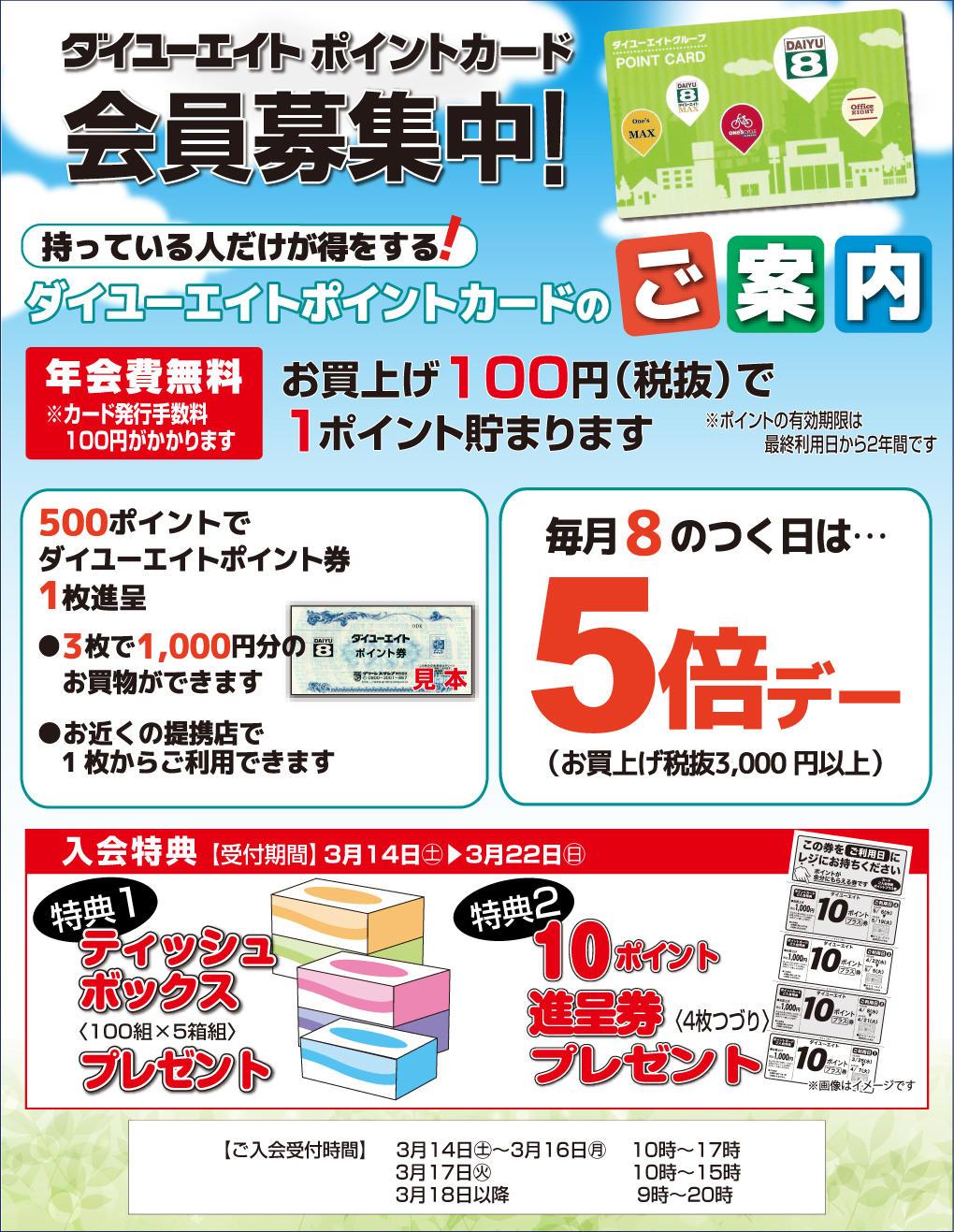 ダイユーエイト鶴岡店_ポイントカード