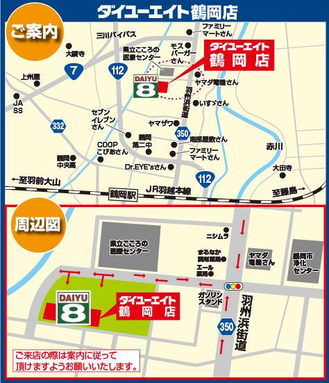 ダイユーエイト鶴岡店_周辺地図