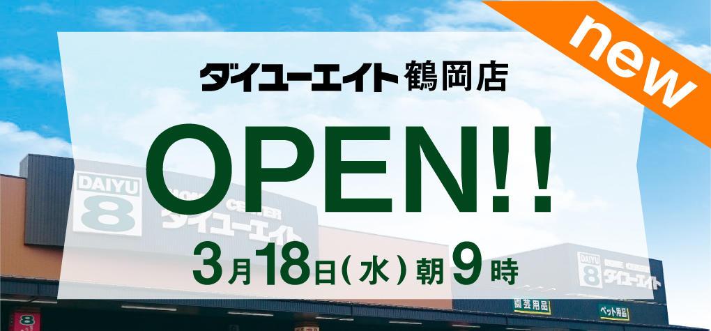ダイユーエイト鶴岡店 オープン!!
