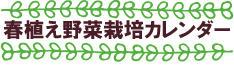 春植え野菜栽培カレンダー