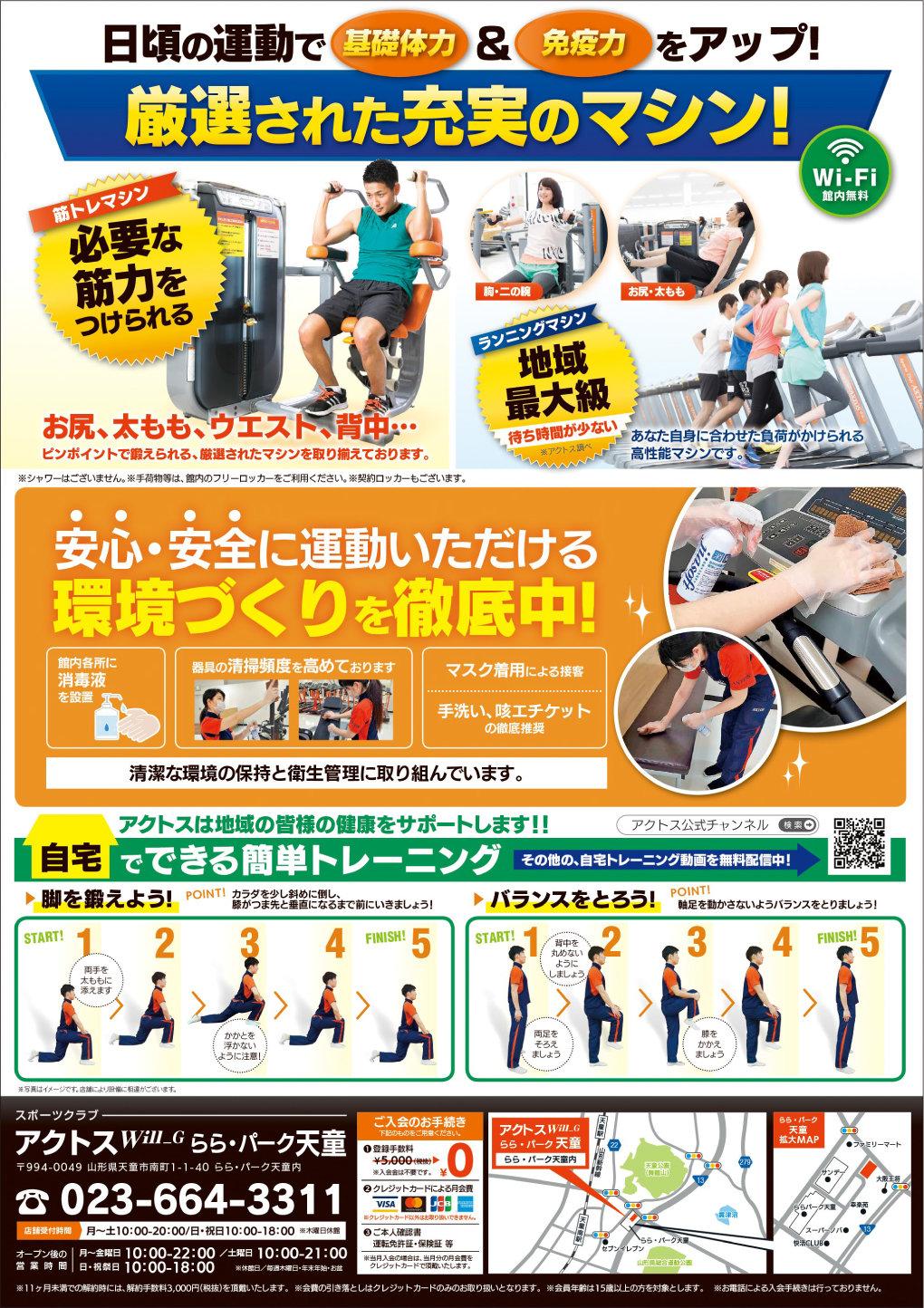 スポーツクラブ アクトス らら・パーク天童店