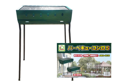 BBQコンロ S(ABS‐4630)約3〜4人用