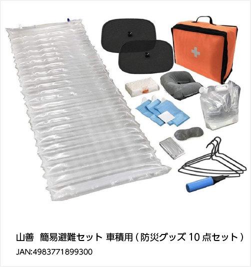 山善  簡易避難セット 車積用(防災グッズ10点セット)