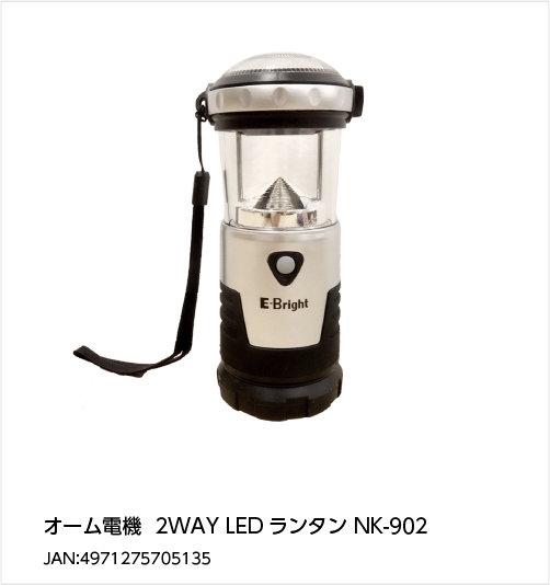 オーム電機  2WAY LEDランタン NK-902